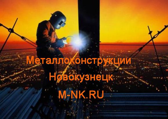 Металлоконструкции Мыски